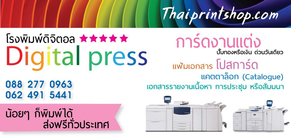 โรงพิมพ์ดิจิตอล-พิมพ์กล่องราคาถูก-ผลิตกล่องกระดาษทุกรูปแบบ