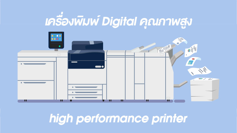 Digital Press หรือ Digital versant 80 press