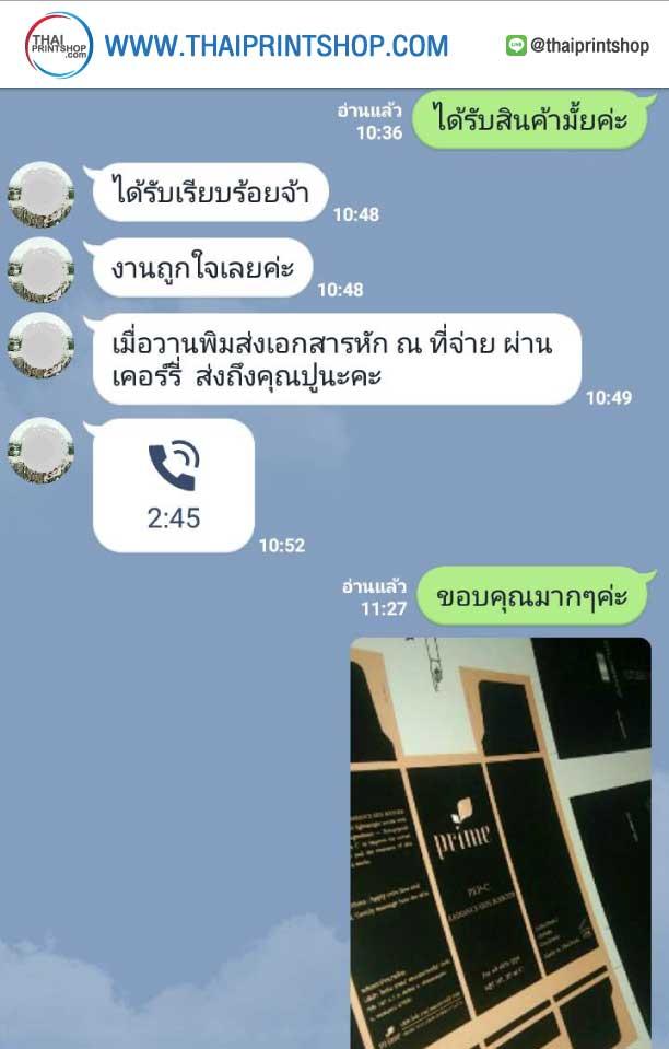 รีวิวลูกค้า Thaiprintshop 02