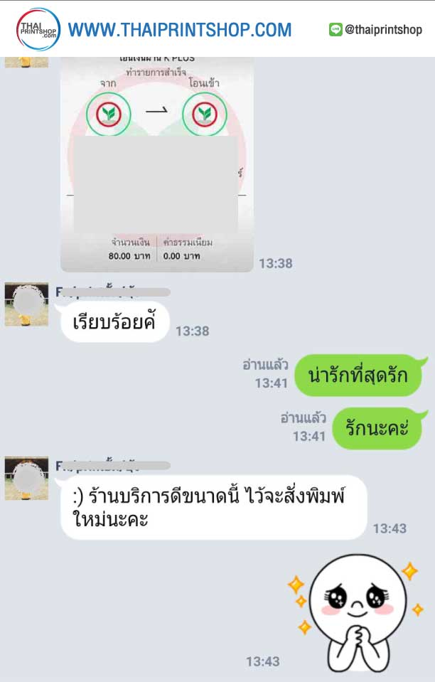 รีวิวกล่องลูกค้า Thaiprintshops 01