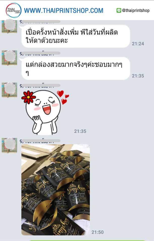 รีวิวกล่องลูกค้า Thaiprintshops 05