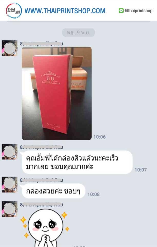 รีวิวจากลูกค้าผลิตกล่อง thaiprintshop 02