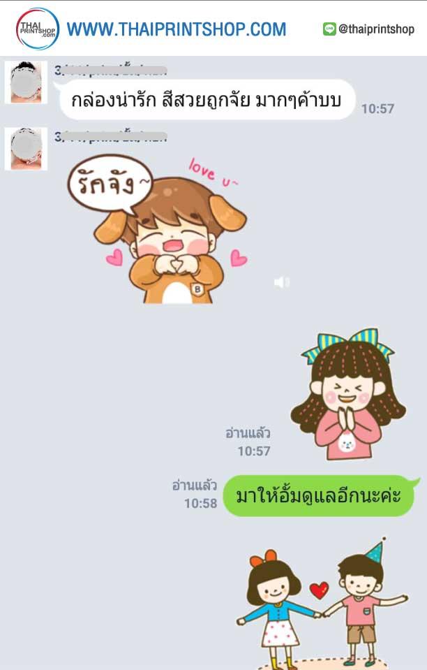 รีวิวจากลูกค้าผลิตกล่อง thaiprintshop 03