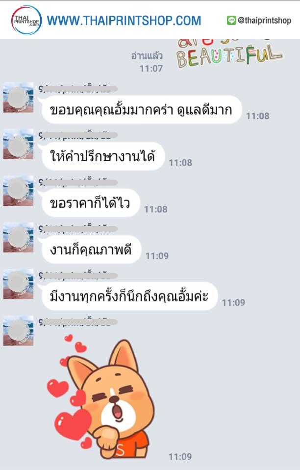 รีวิวจากลูกค้าผลิตกล่อง thaiprintshop 04
