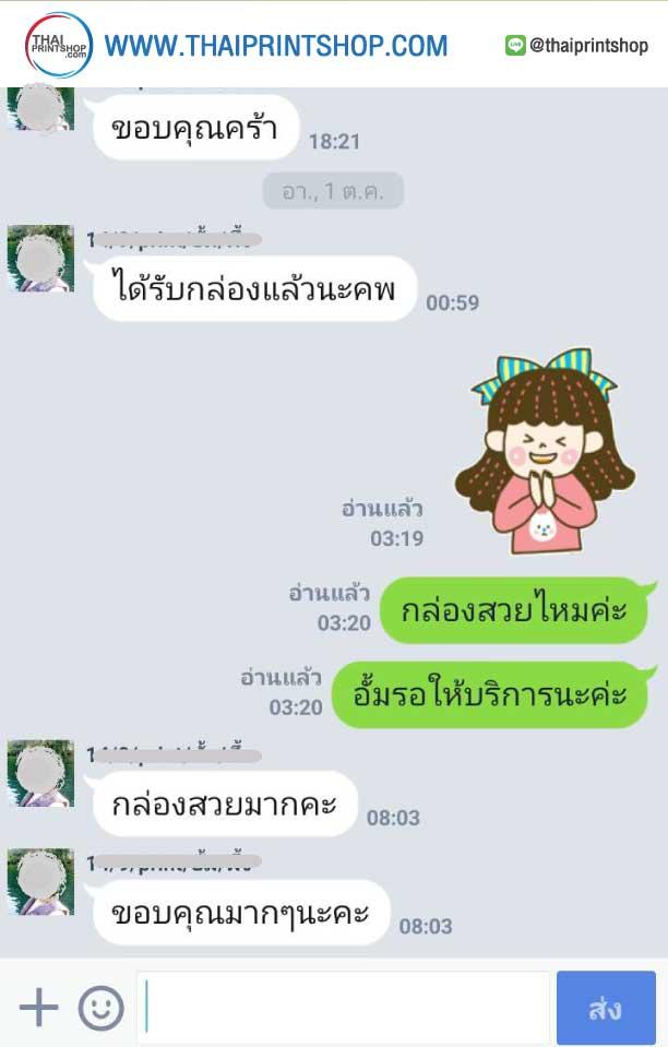 รีวิวจากลูกค้าผลิตกล่อง thaiprintshop 05