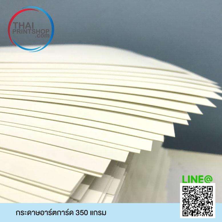 กระดาษอาร์ตการ์ด 350 แกรม
