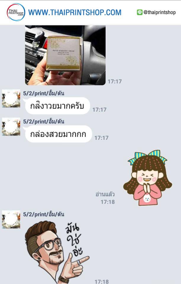 รีวิวทำกล่อง 03
