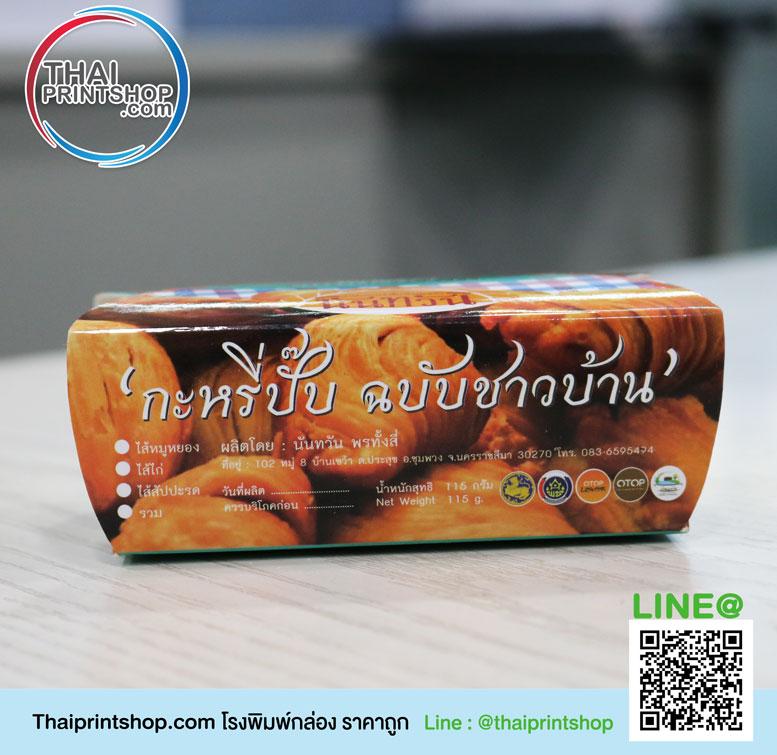 กล่องขนม OTOP 05