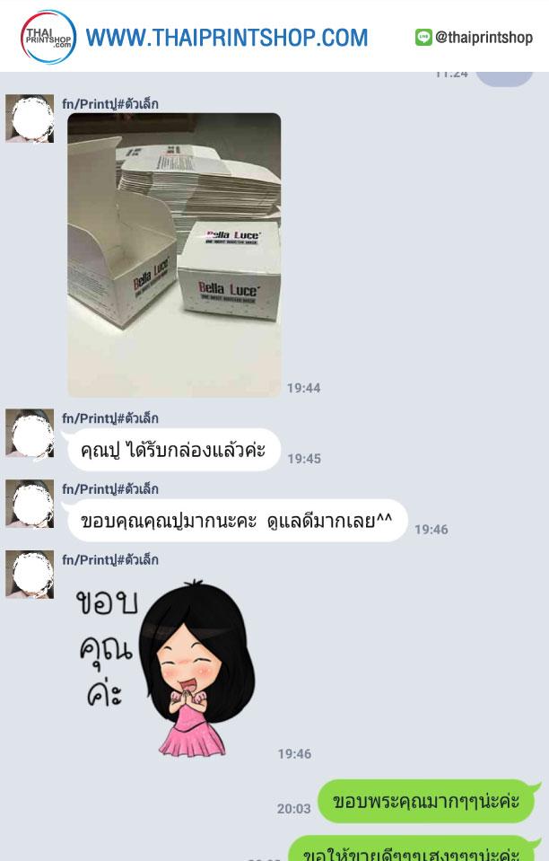รีวิวจากลูกค้าผลิตกล่อง thaiprintshop - 179