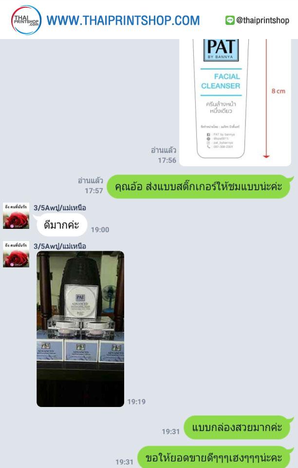 รีวิวจากลูกค้าผลิตกล่อง thaiprintshop - 183