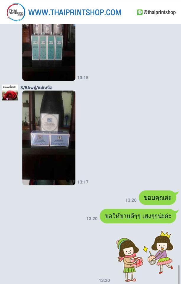 รีวิวจากลูกค้าผลิตกล่อง thaiprintshop - 188