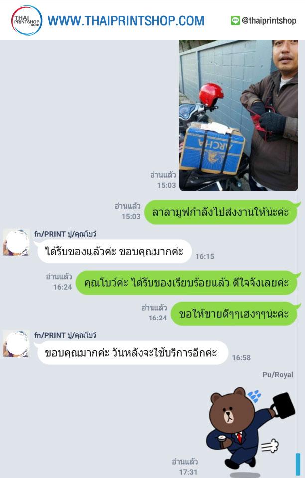 รีวิวจากลูกค้าผลิตกล่อง thaiprintshop - 194
