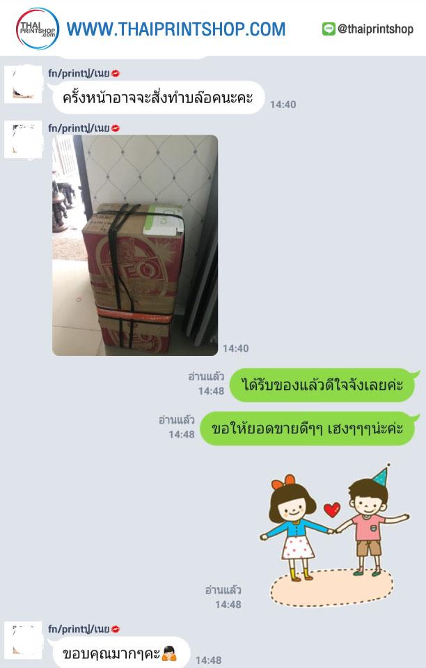 รีวิวจากลูกค้าผลิตกล่อง thaiprintshop - 197