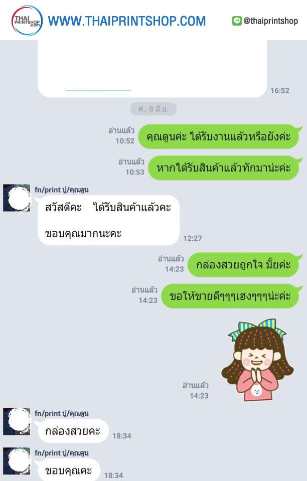 รีวิวจากลูกค้าผลิตกล่อง thaiprintshop - 198