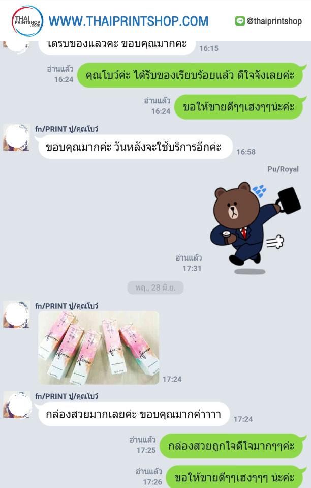 รีวิวจากลูกค้าผลิตกล่อง thaiprintshop - 200