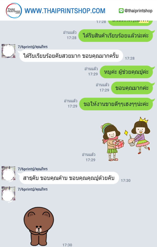 รีวิวจากลูกค้าผลิตกล่อง thaiprintshop - 203