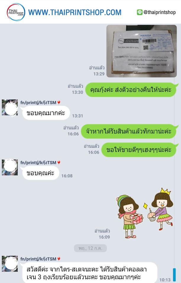 รีวิวจากลูกค้าผลิตกล่อง thaiprintshop - 207
