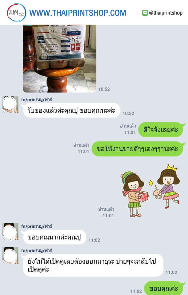 รีวิวจากลูกค้าผลิตกล่อง thaiprintshop-210