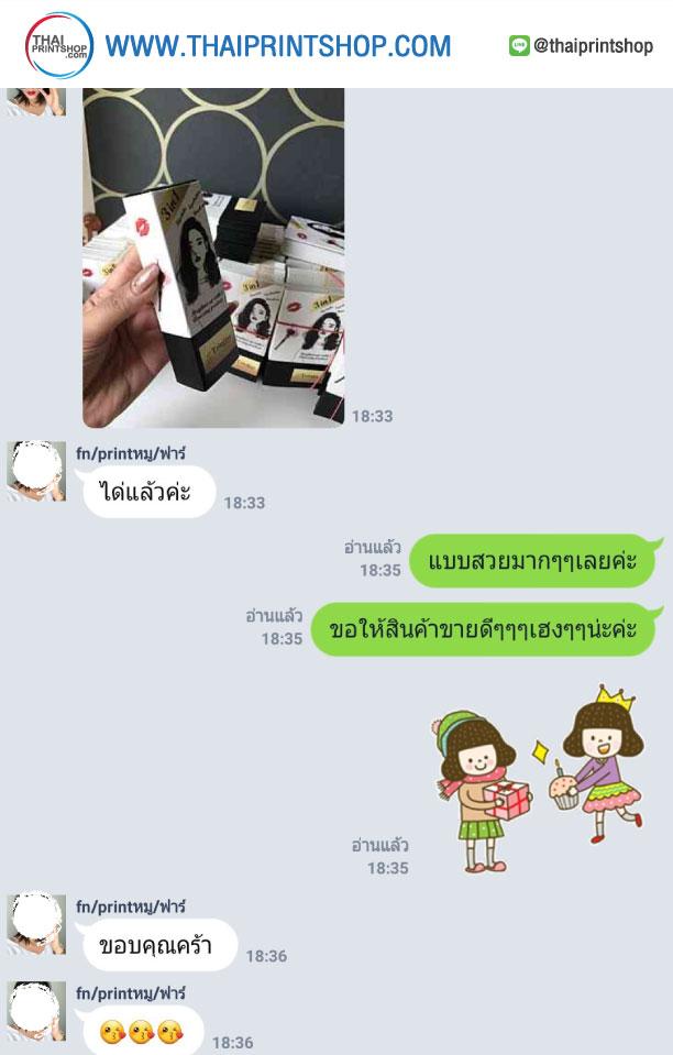 รีวิวจากลูกค้าผลิตกล่อง thaiprintshop - 211