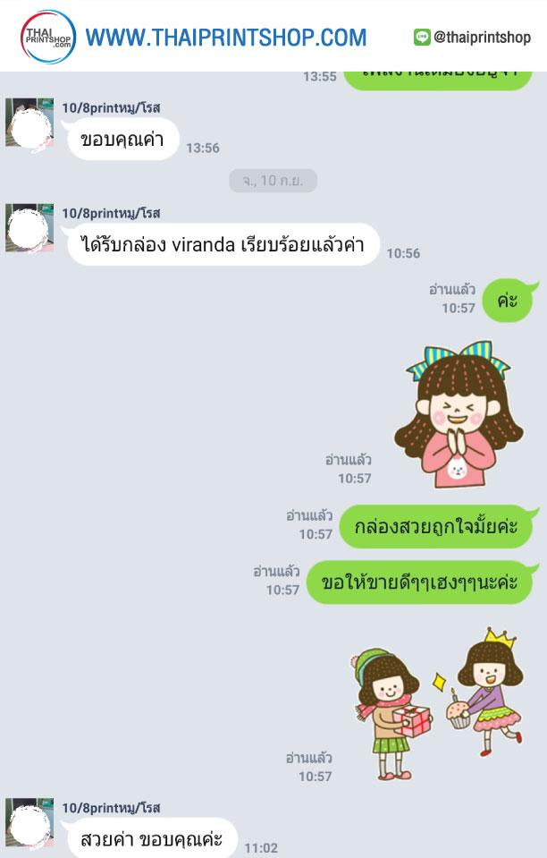 รีวิวจากลูกค้าผลิตกล่อง thaiprintshop - 223
