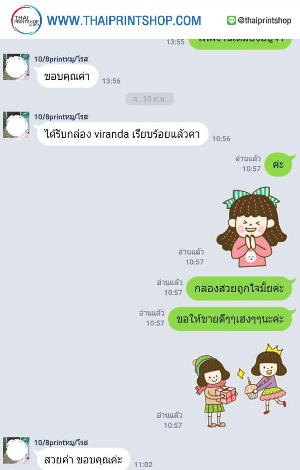 รีวิวจากลูกค้าผลิตกล่อง thaiprintshop - 227
