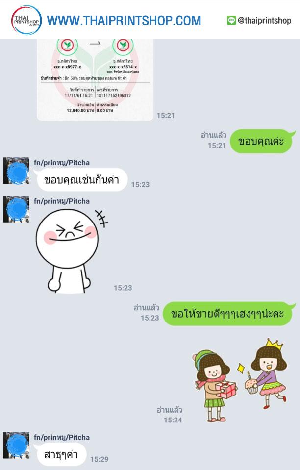 รีวิวจากลูกค้าผลิตกล่อง thaiprintshop - 244
