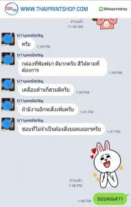 รีวิวจากลูกค้าผลิตกล่อง thaiprintshop - 245