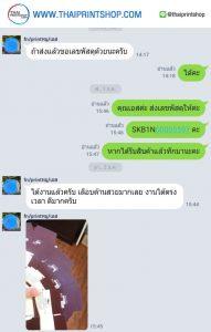 รีวิวจากลูกค้าผลิตกล่อง thaiprintshop - 248