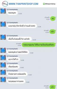 รีวิวจากลูกค้าผลิตกล่อง thaiprintshop - 252