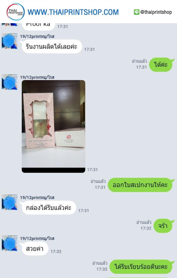 รีวิวจากลูกค้าผลิตกล่อง thaiprintshop - 253