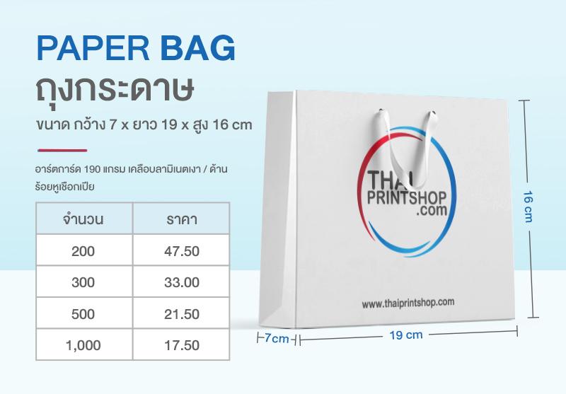 ราคาพิมพ์ถุงกระดาษ paper bag price