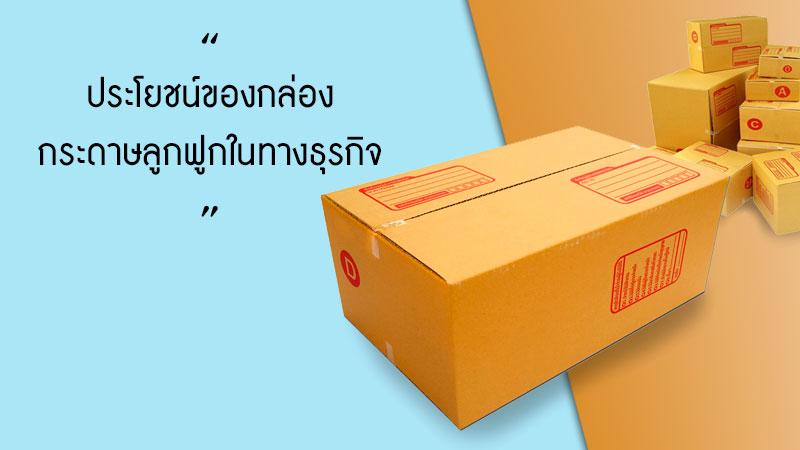 ประโยชน์ของกล่องกระดาษลูกฟูกในทางธุรกิจ