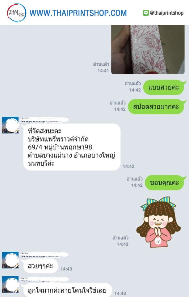รีวิวลูกค้า Thaiprintshop 03