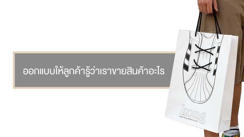 5 ไอเดียออกแบบแพคเกจจิ้งถุงกระดาษ02
