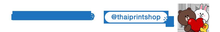 รับพิมพ์สติ๊กเกอร์ ฉลากสินค้า Sticker Logo