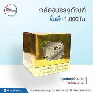 กล่องครีม ราคา 03