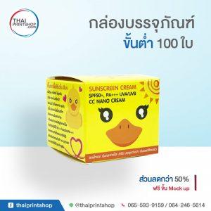กล่องครีม ราคา 05