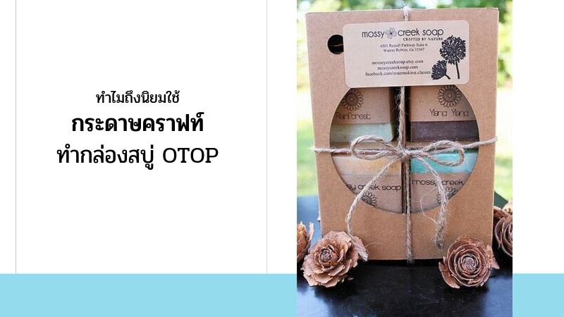 ทำไมถึงนิยมใช้กระดาษคราฟท์ ในการทำกล่องสบู่ OTOP 01