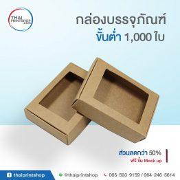 กล่องบรรจุภัณฑ์ ราคาถูก กล่องสบู่กระดาษคราฟท์