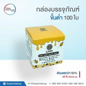 กล่องครีม ราคา 01