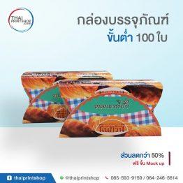 กล่องขนม OTOP