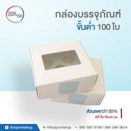 ผลิตกล่องขนม พิมพ์ logo