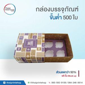 กล่องเบเกอรี่ 04