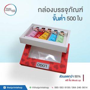 กล่องเซ็ต 01