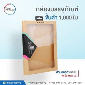 กล่องใส่เคส Ipad 06