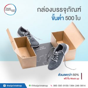 รับทำกล่องรองเท้า 07