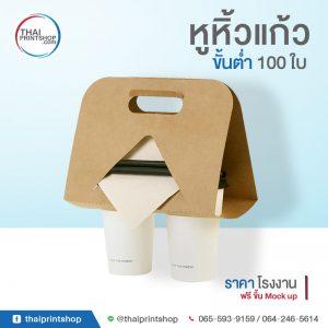 กระดาษหิ้วแก้ว 05