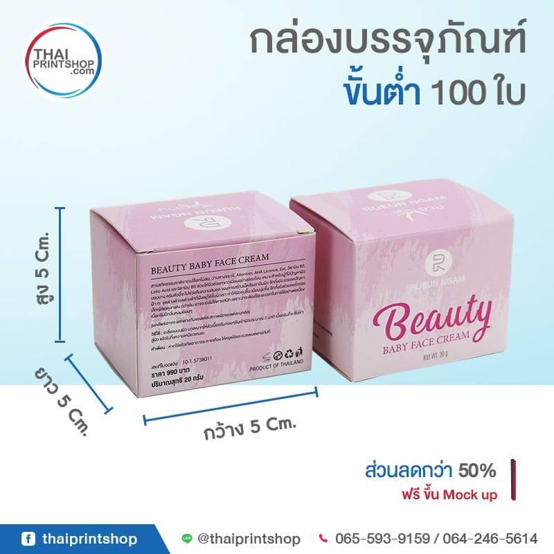 กล่องใส่ครีม Face cream 20g.