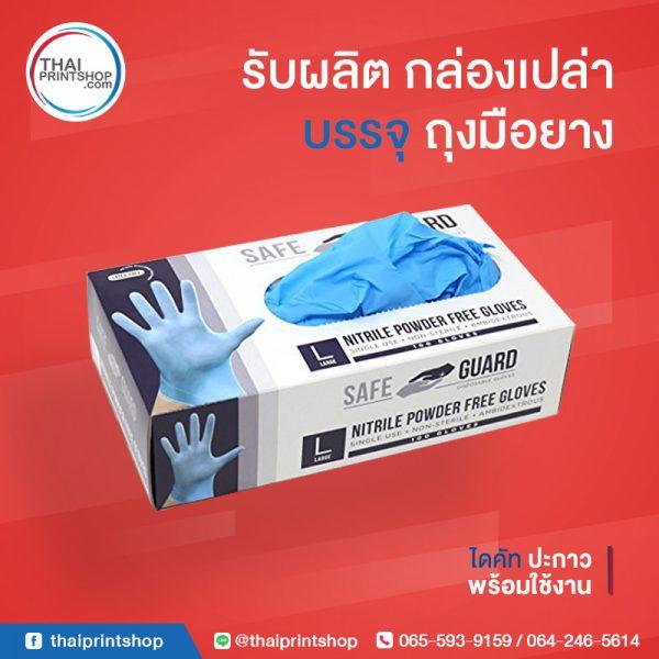 รับทำกล่องใส่ถุงมือยาง