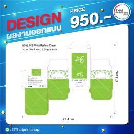 การออกแบบกล่องกระดาษ
